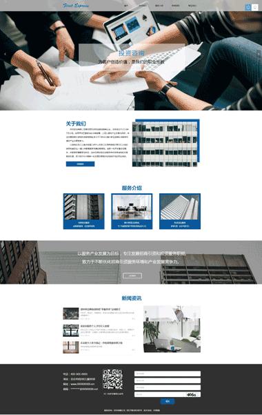 招商引资网站SAAS模板-招商引资企业网站SASS设计