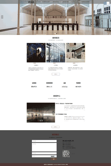 正版展会服务网站模板-展会服务网站图片素材-展会服务网站SEO优化