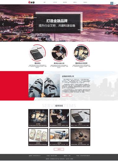 金融服务网站模板定制-金融服务模板网站设计-正版金融服务网站系统