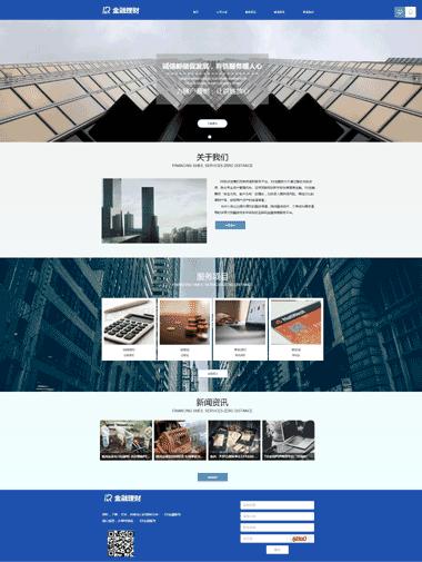 金融理财网站制作-金融行业网站注册购买-网站备案