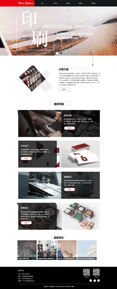 印刷包装网站模板定制-印刷包装模板网站设计-印刷包装模板网站SEO优化