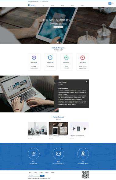 商标专利网站模板定制-商标专利模板网站SEO优化-商标专利SAAS建站系统