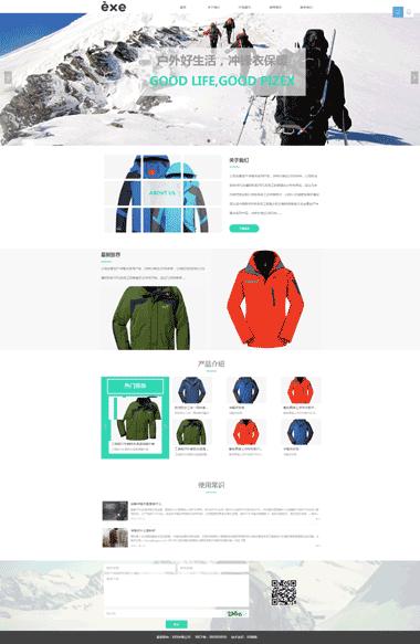 服装网站网站模板-户外运动网站设计-运动器材网站商城