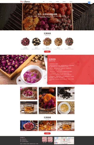 茶叶网站模板-名茶网站模板-名茶叶网站优化
