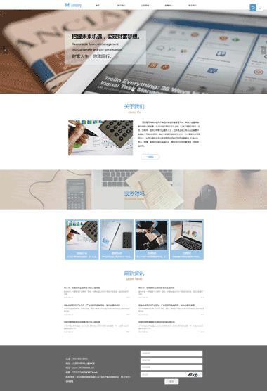 财富管理网站SAAS模板-财富管理网站SASS设计