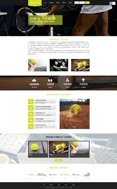 网球俱乐部网站模板定制-网球俱乐部模板网站图片素材