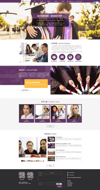 外国语学校网站模板制作-外国语学校模板网站图片素材-外国语学校模板网站SEO优化