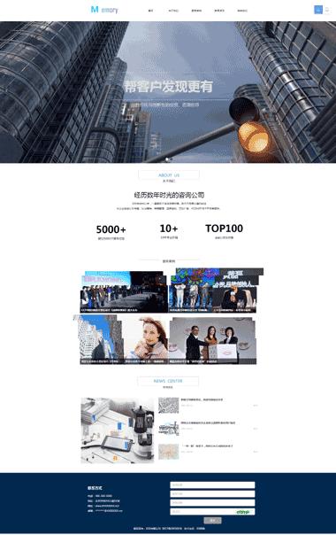 咨询服务网站模板-具有品牌营销特点的企业网站模板