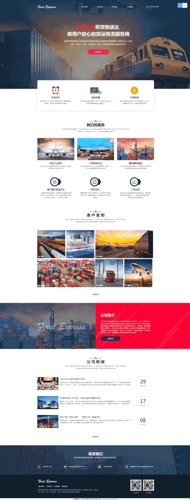物流公司网站模板定制-物流公司模板网站设计-物流公司模板网站SEO优化