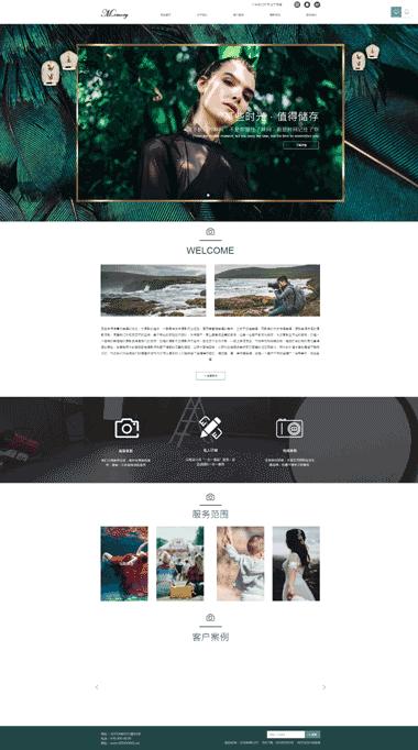 正版唯美写真网站模板-唯美写真模板网站设计-唯美写真模板网站SAAS建站系统