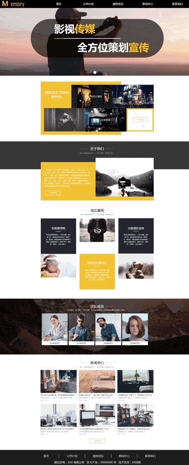 影视传媒网站建设-网站模板制作案例-微信小程序开发