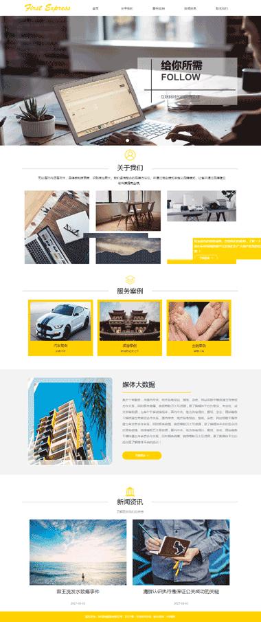 品牌商业网站模板-具有品牌商业价值的企业网站模板