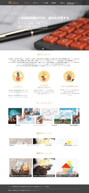 投资担保网站模板定制-SEO优化投资担保-SAAS建站系统299元(日文)