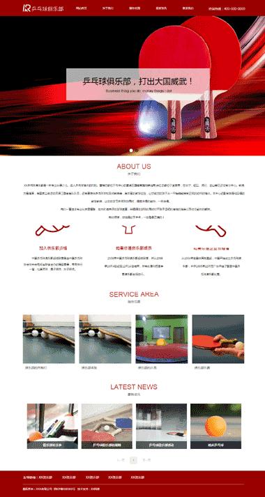 正版乒乓球俱乐部网站模板-乒乓球俱乐部模板网站SEO优化