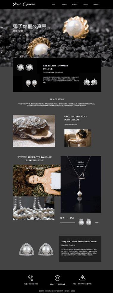 珍珠饰品网站模板定制-正版珍珠饰品网站模板-珍珠饰品模板网站SEO优化