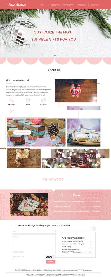 庆典礼品网站模板-SEO优化礼品网站-庆典礼品图片素材(英文)