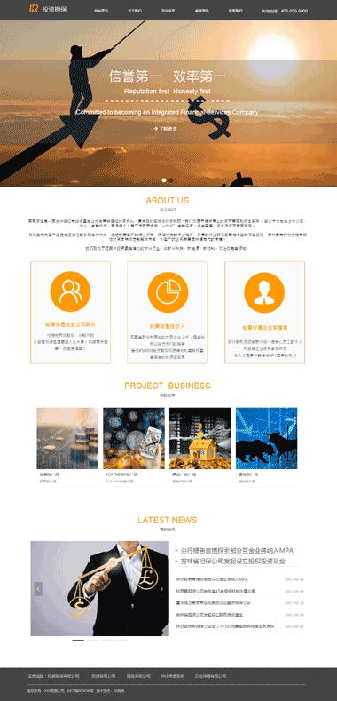 正版投资担保网站模板-投资担保模板网站定制-投资担保SEO优化