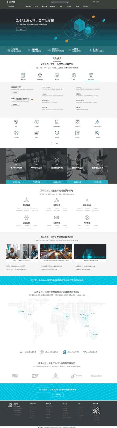 阿里云仿站网站模板设计-阿里云仿站模板网站素材图片-阿里云仿站模板网站SEO优化服务