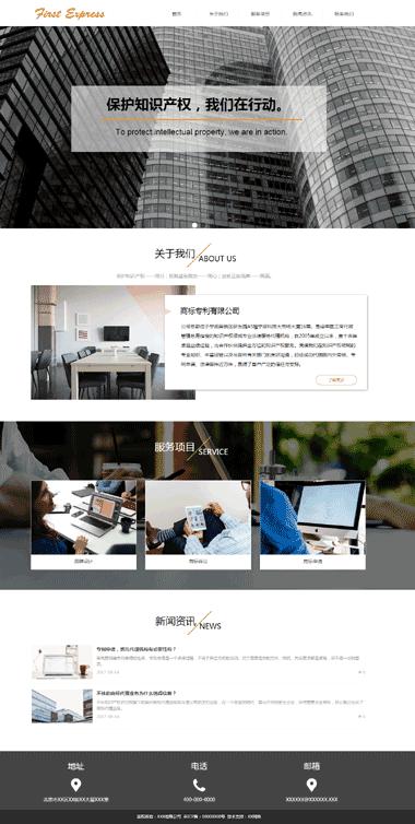 商标专利网站建设-商标专利网页设计-商标专利关键词优化