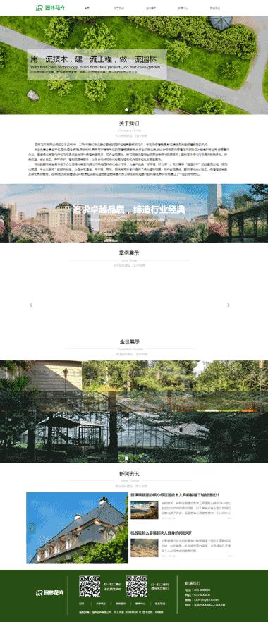 园林花卉网站优化-网站关键词排名