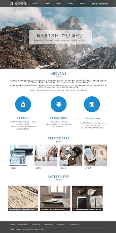 投资担保网站模板制作-投资担保单页设计-投资担保模板网站图片素材