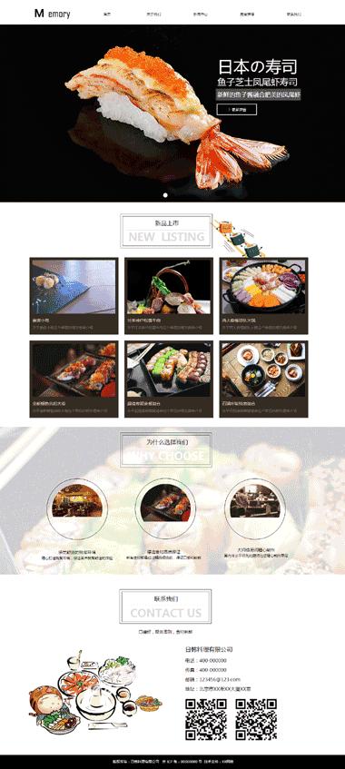 正版日本料理网站模板-日本料理模板网站设计-日本料理模板网站SEO优化