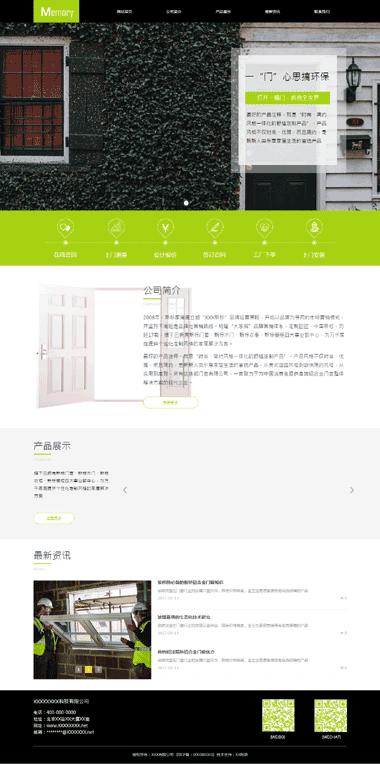 门窗五金网站模板-门窗五金SEO优化-门窗五金模板网站图片素材