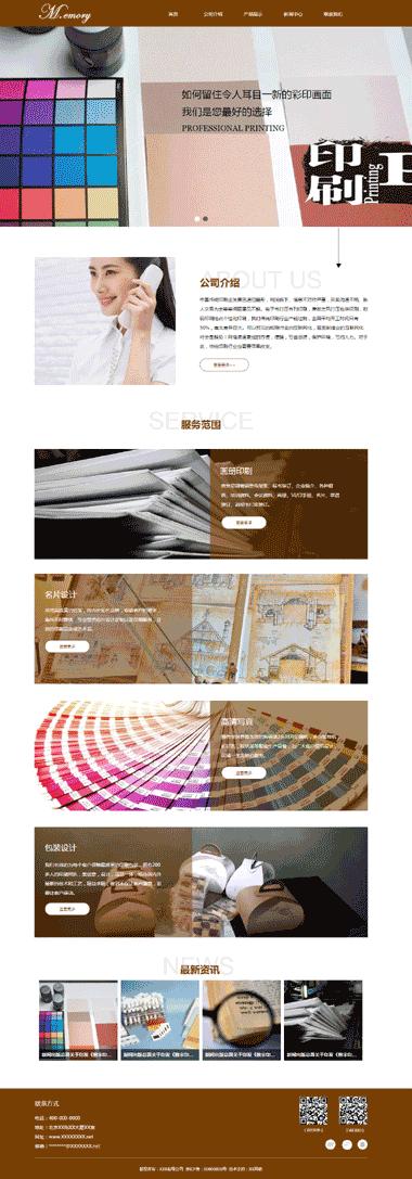 印刷彩印网站设计-印刷包装企业网站建设