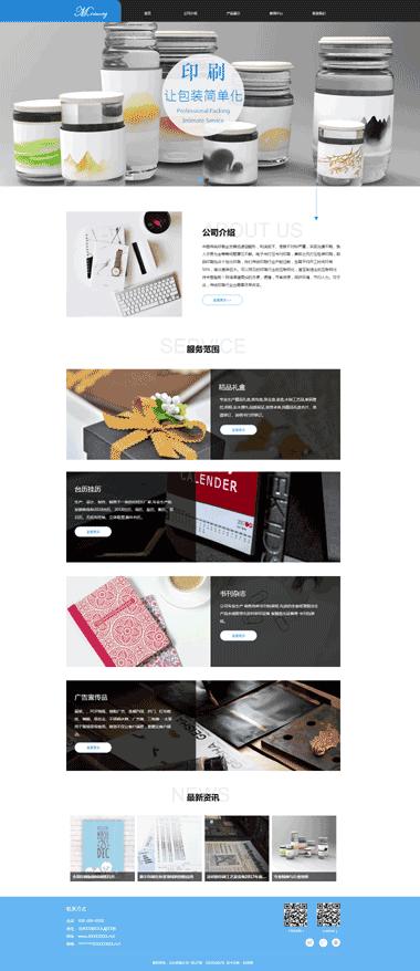 印刷包装网站模板-包装设计网站排名优化