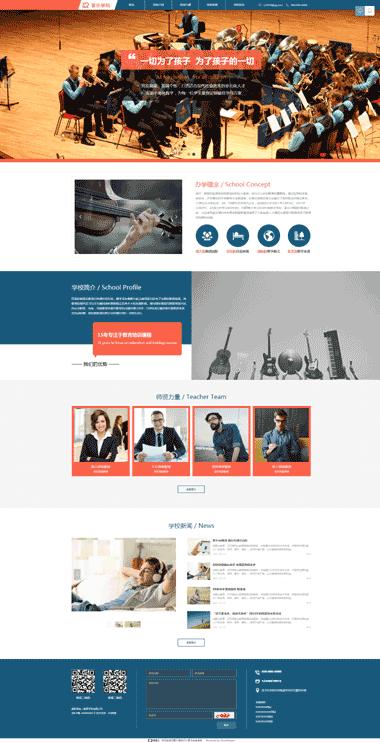 音乐学院网站模板定制-音乐学院模板网站图片素材-音乐学院模板网站SEO优化