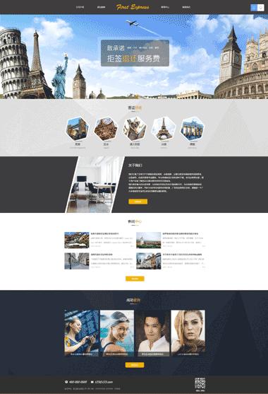 签证服务网站建设模板-网站优化排名