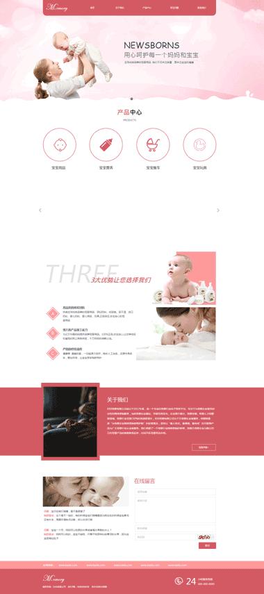 商城网站制作-母婴用品网站展示-儿童商城网站优化