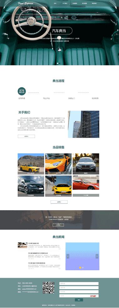 典当拍卖网站建设-汽车展示模板-网站优化排名