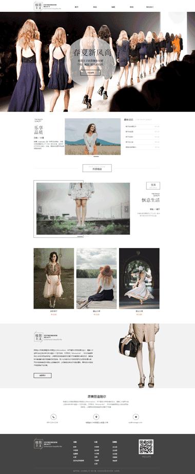 时尚裙装网站模板-做夏季裙装网站-优化时尚裙装排名