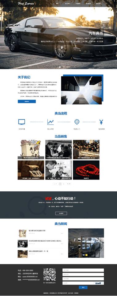 典当拍卖网站制作-典当网站优化-典当网站小程序设计