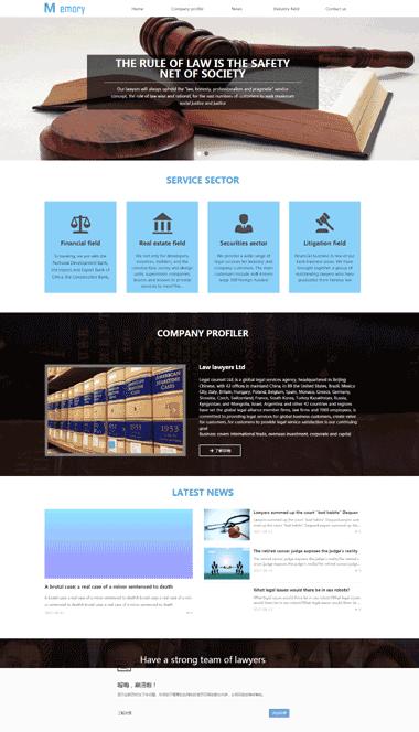 正版法律律师网站模板-法律律师网站定制-法律律师网站SEO优化(英文)