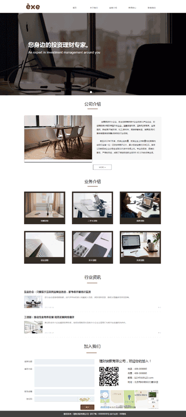 理财贷款网站模板-SEO优化理财贷款-理财贷款模板网站图片素材