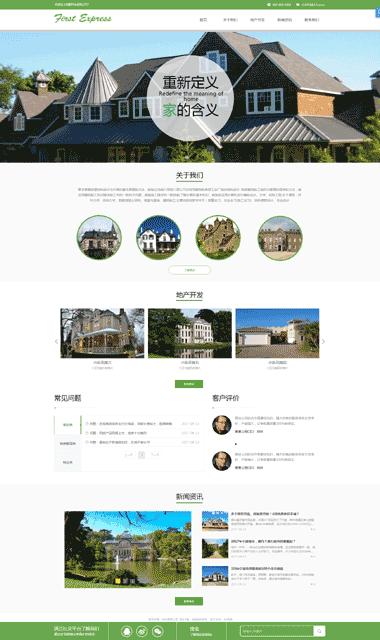 房地产门户网站-房地产模板网站SEO优化-房地产网站图片素材