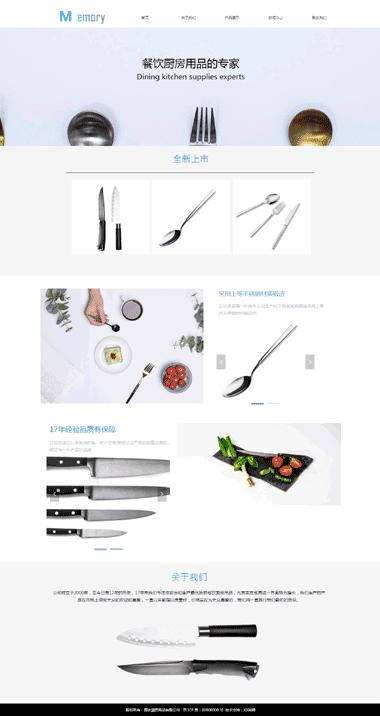 厨房用品网站建设-厨房用品网站SEO优化-高端网站模板建设