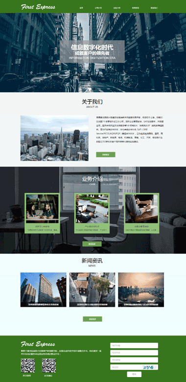 集团网站SAAS模板-投资集团企业网站SASS设计