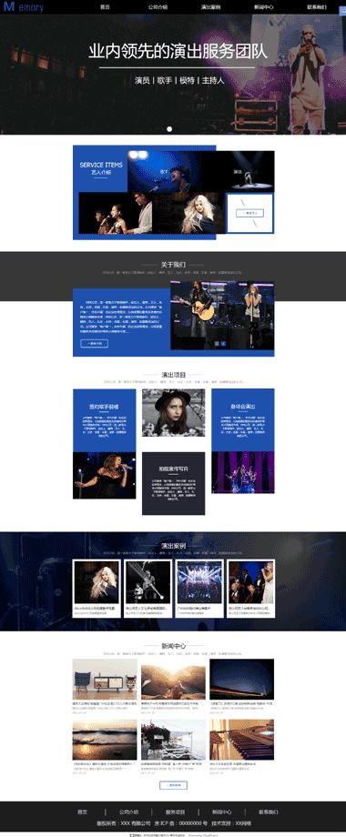 演出网站模板建设-微信小程序制作-演出网站SEO优化推广