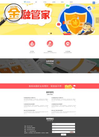 理财贷款网站模板定制-理财贷款模板网站素材图片-理财贷款模板网站SEO优化