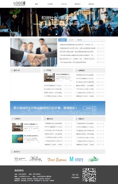 正版政府单位网站模板-政府单位模板网站定制-政府单位模板网站关键词优化