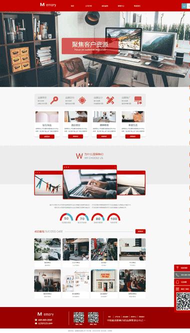 咨询公司网页模板-正版咨询公司模板网站-咨询公司SEO优化