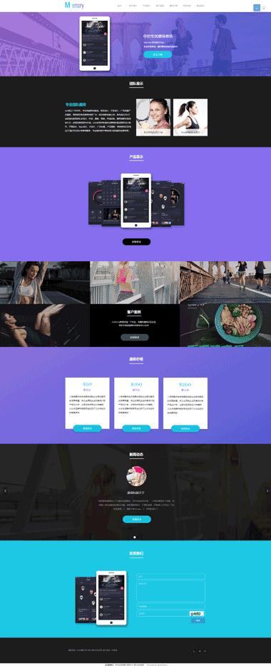 健身网站模板网站-健身模板网站设计-健身模板网站SEO优化