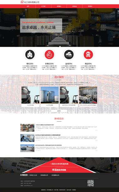 化工材料网站模板-化工企业网站推广