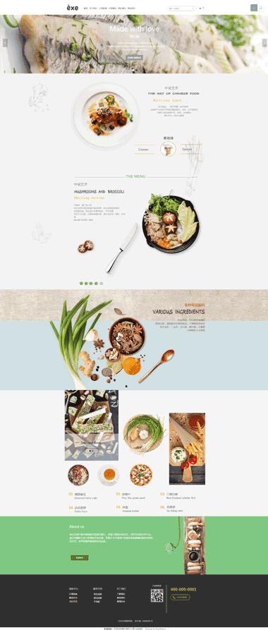 美食网站模板图片-美食模板网站设计素材-美食模板网站SAAS建站系统