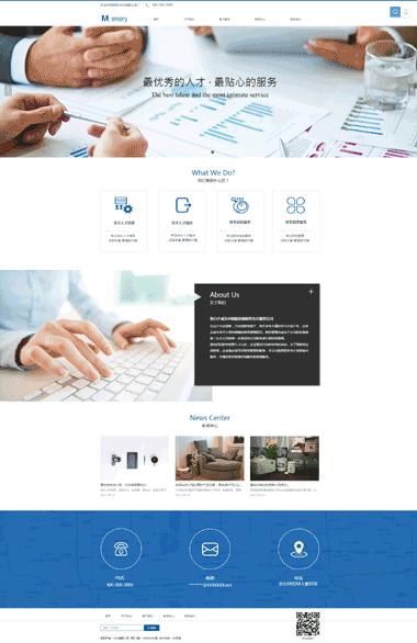 正版财务会计网站模板-财务会计网站SEO优化-财务会计网页设计