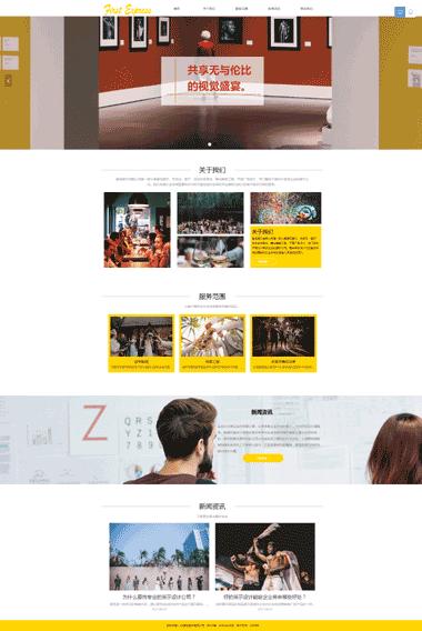 展览展会网站模板-展览展会模板网站定制-展览展会关键词优化