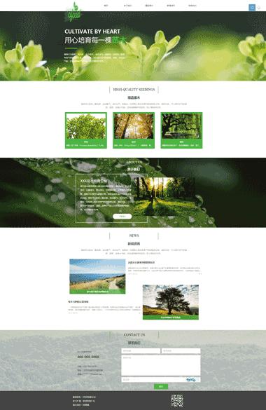 苗木种植网站模板-农业产品网站展示